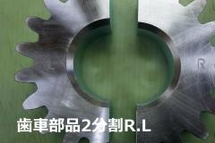 歯車部品2分割L.R