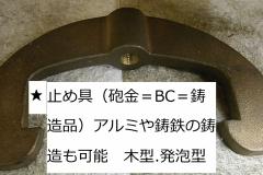 止め具(砲金=BC=鋳造品)